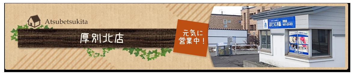 おそうじ本舗厚別北店